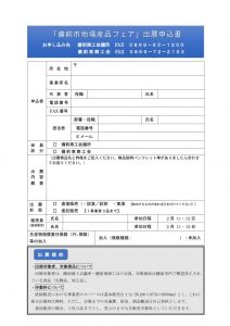 備前市地場産品フェア出展者募集「出展申込書」_01